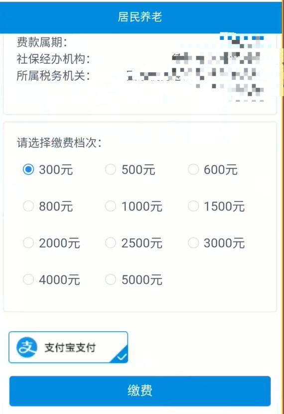 《支付宝》新农合医保网上缴费方法