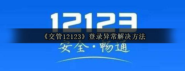 《交管12123》登录异常解决方法