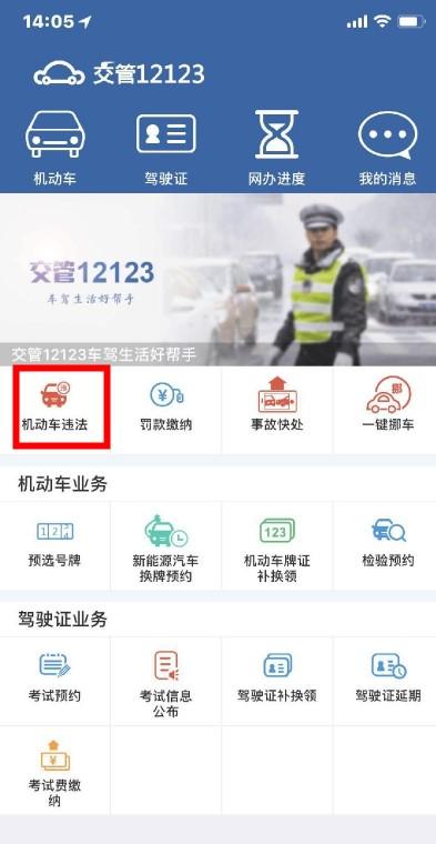 《交管12123》车辆违章信息查询方法