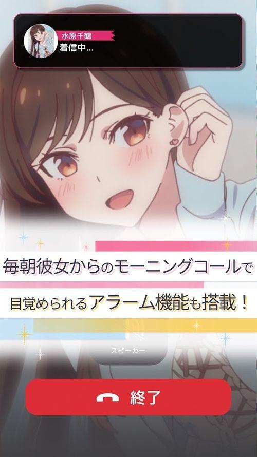 《出租女友》改编AI聊天&闹钟App于日本推出透过AI技术与水原千鹤进行交流