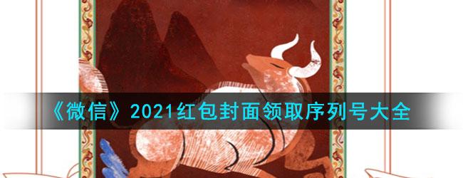 《微信》2021红包封面领取序列号大全