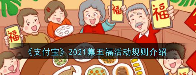 《支付宝》2021集五福活动规则介绍