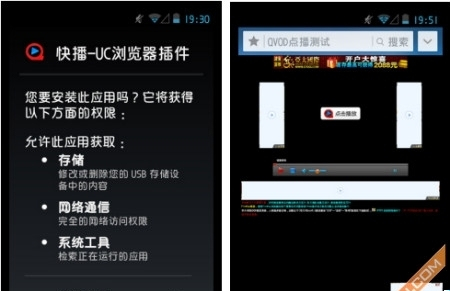 《UC浏览器》看那种网站方法