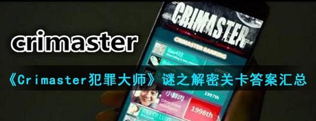 《Crimaster犯罪大师》谜之解密关卡答案汇总
