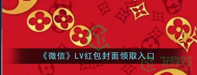 《微信》LV红包封面领取入口
