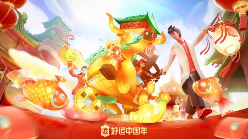 《百度》2021好运中国年活动攻略技巧