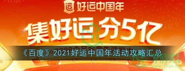 《百度》2021好运中国年活动攻略汇总