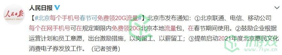 2021在京过年免费流量领取方法