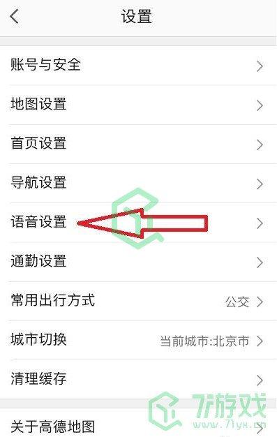 《高德地图》朱广权押韵暖春语音包设置方法