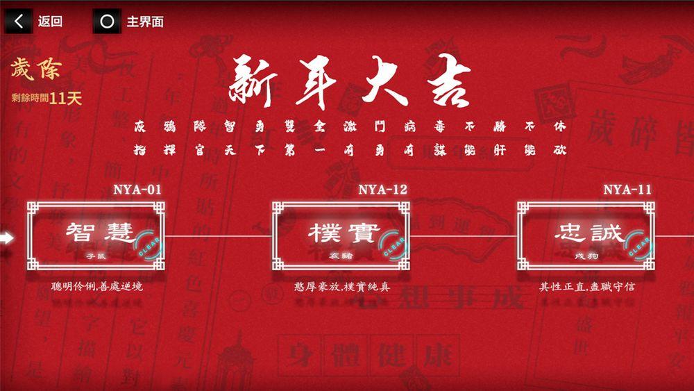《战双帕弥什》春节限时活动副本「岁除」登场丰厚好礼欢庆新春