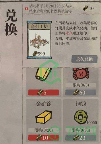 《江南百景图》上元灯会鱼灯工坊摆放位置推荐
