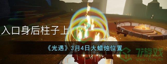《光遇》3月4日大蜡烛位置