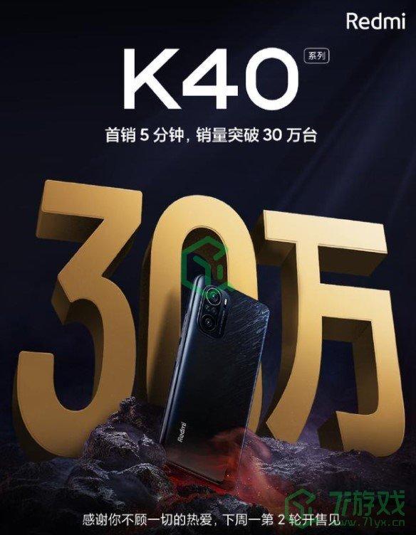 红米k40抢不到原因