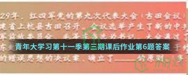 1929年红四军党的第九次代表大会(古田会议)在福建省上杭县古田召开。会议选举产生了新的中共红四军前敌委员会。毛泽东当选为书记。大会通过了毛泽东起草的古田会议决议。其中最重要的是关于纠正党的错误思想的决议案。确立了什么的原则。