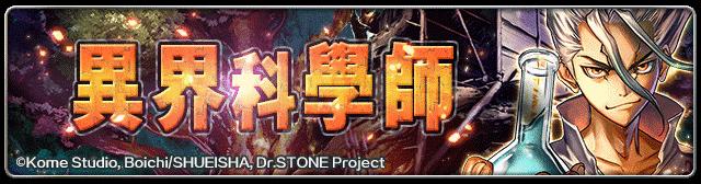 《最后的克劳迪亚》x《Dr. STONE》联动合作正式开催!专属系列活动抢先看