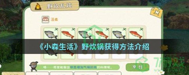 《小森生活》野炊锅使用方法介绍