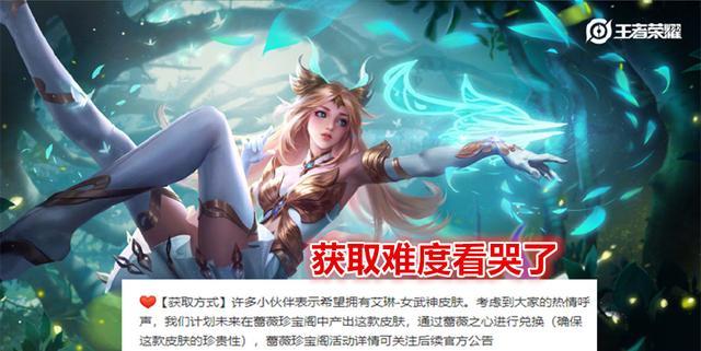 《王者荣耀》艾琳皮肤女武神获得方法介绍