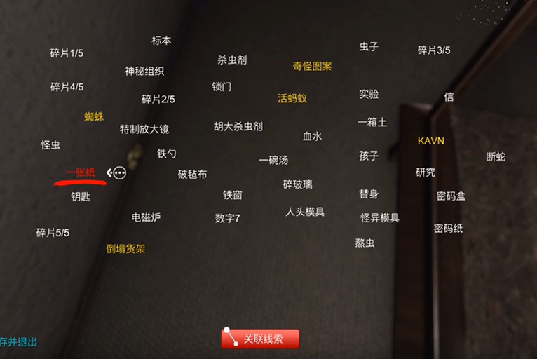 《孙美琪疑案:12》三级线索——使用方法