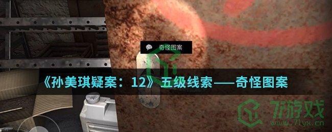 《孙美琪疑案:12》五级线索——奇怪图案