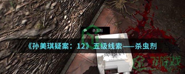 《孙美琪疑案:12》五级线索——杀虫剂