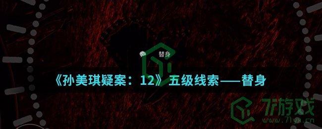 《孙美琪疑案:12》五级线索——替身