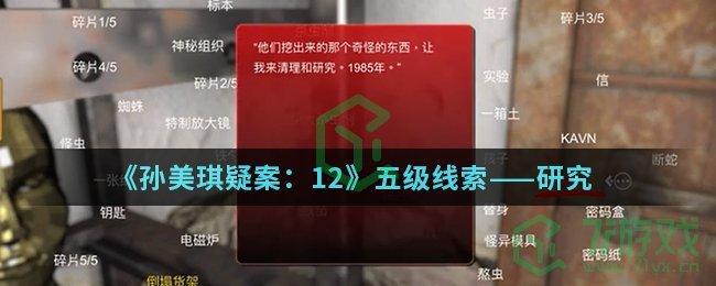 《孙美琪疑案:12》五级线索——研究