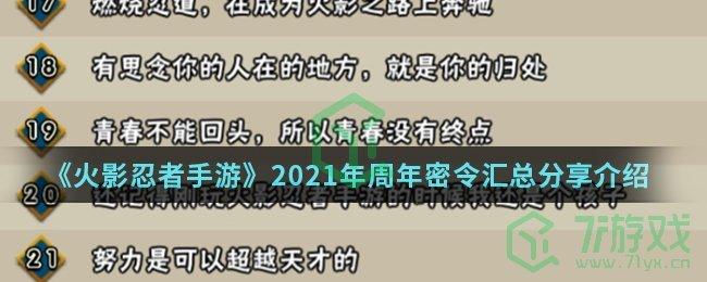 《火影忍者手游》2021年周年密令汇总分享介绍
