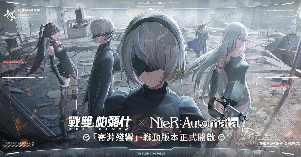 《战双帕弥什》x《尼尔自动人形》联动版本正式开启2B、9S、A2限时出击!