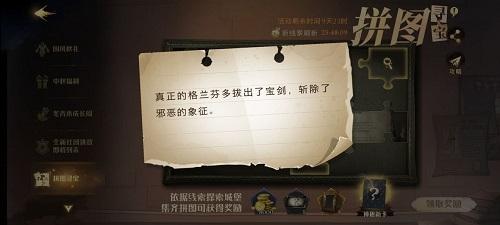 《哈利波特魔法觉醒》 拼图寻宝第二期9月26日线索位置