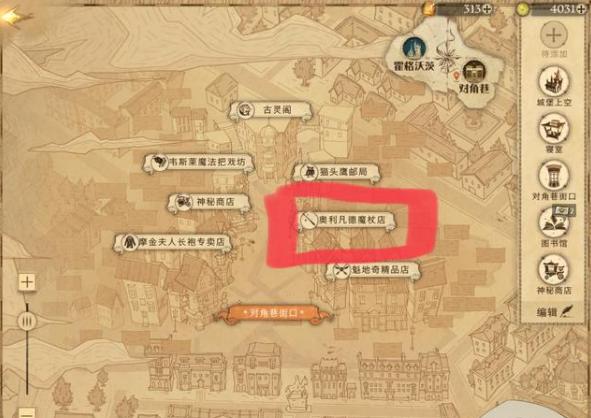 《哈利波特魔法觉醒》 拼图寻宝第二期9月26日线索位置(2)