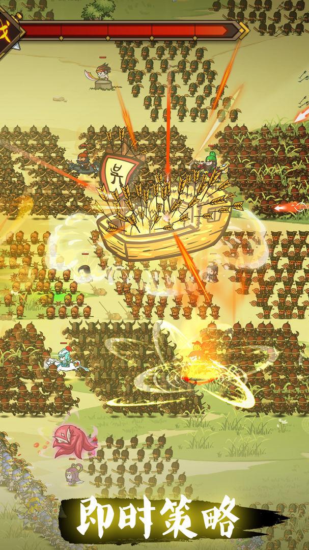 三国城防战截图