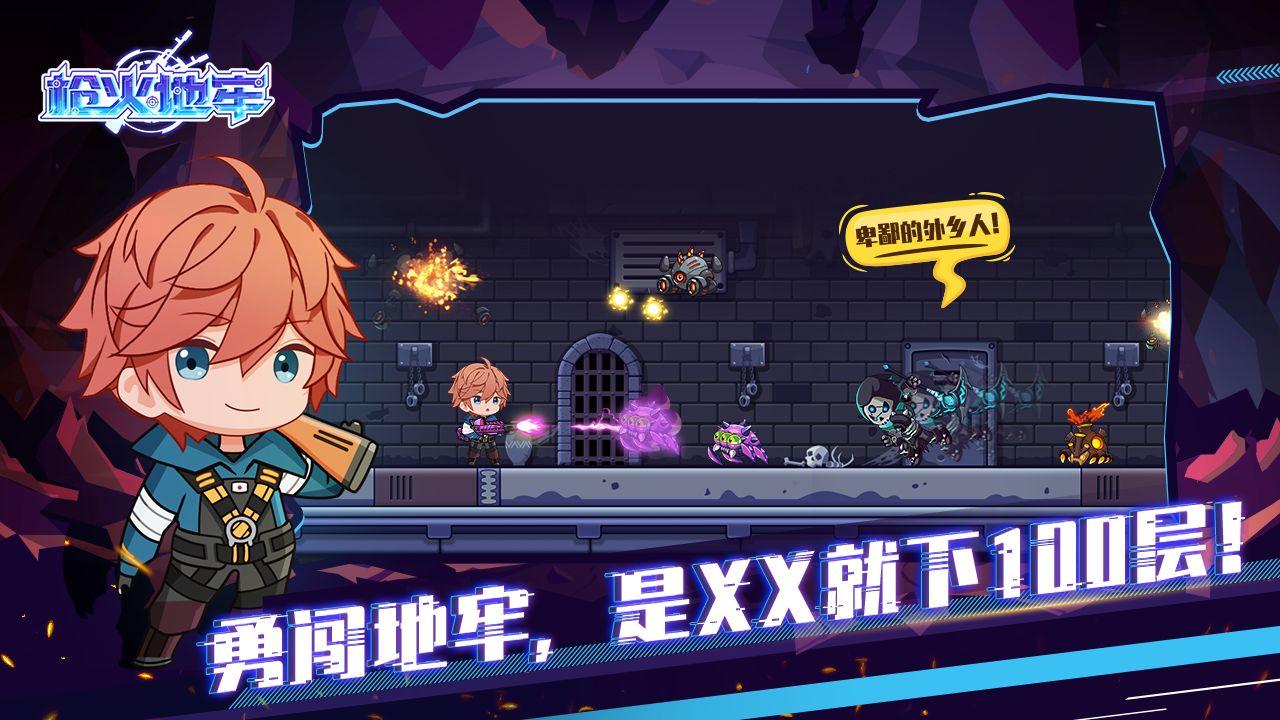 枪火地牢-横版射击地下城冒险游戏