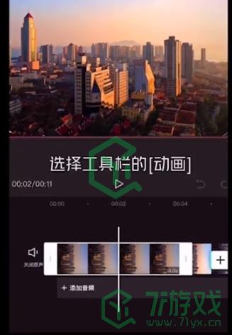 《剪映》视频动画添加方法